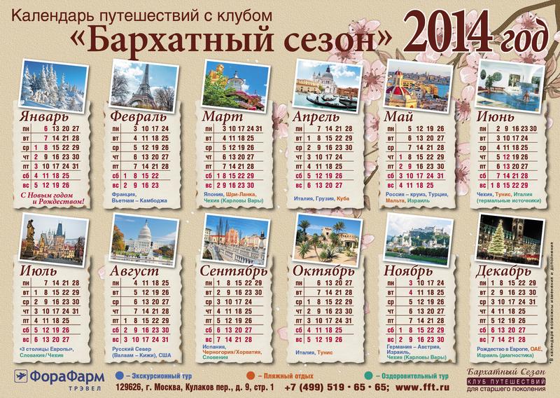 Клуб бархатный сезон в москве туры футбольный клуб динамо москва стадион